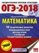 ОГЭ-2018 Математика. 10 тренировочных вариантов экзаменационных работ для подготовки к основному государственному экзамену